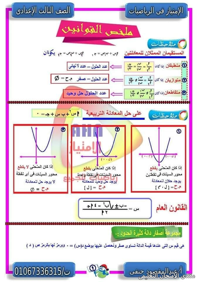 exam-eg.com_162308739896651.jpg