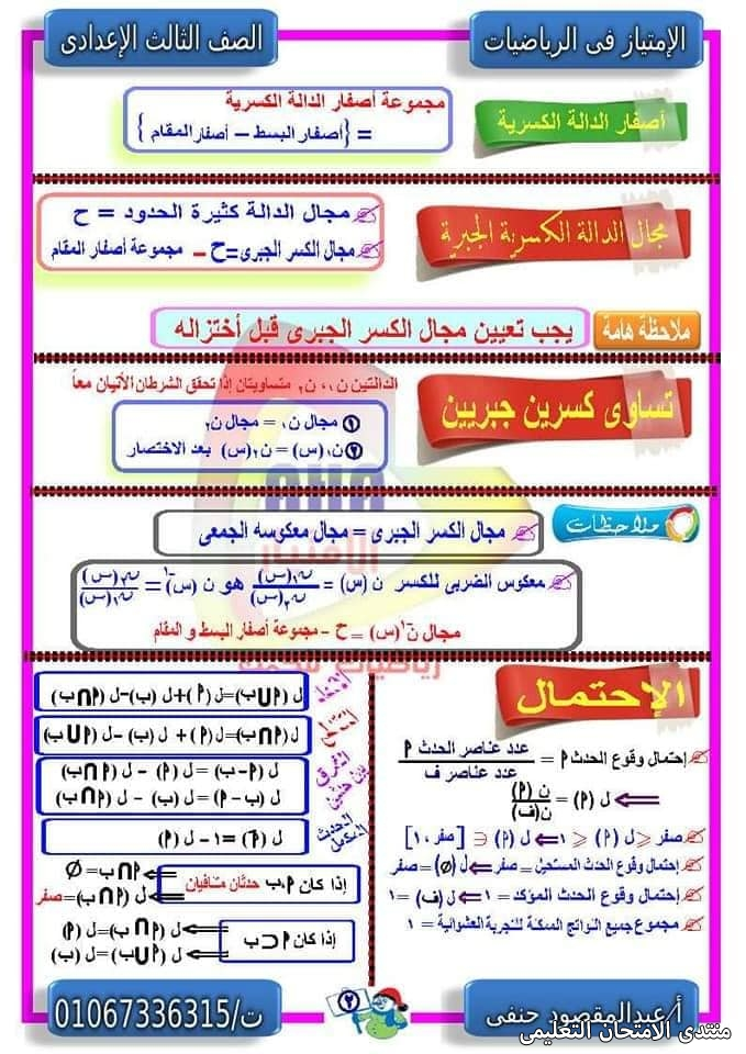 exam-eg.com_162308739900392.jpg