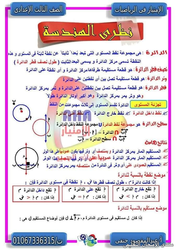 exam-eg.com_162308739904013.jpg