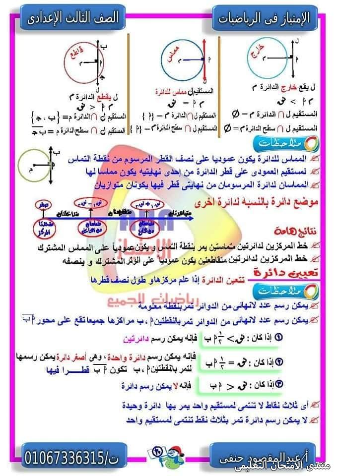 exam-eg.com_162308739907654.jpg