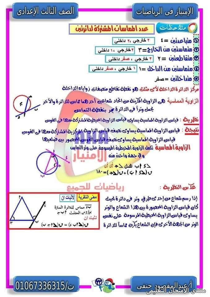 exam-eg.com_162308739918327.jpg