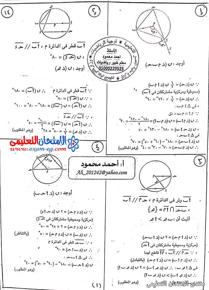 exam-eg.com_162308818765161.jpg