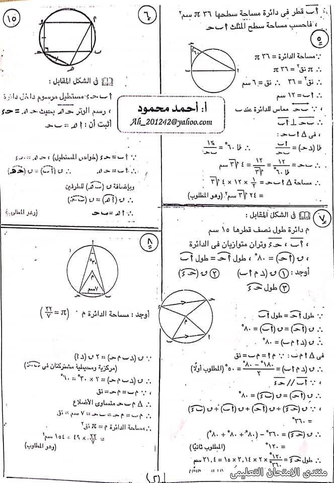 exam-eg.com_162308818768032.jpg