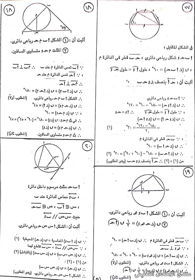 exam-eg.com_162308818777015.jpg