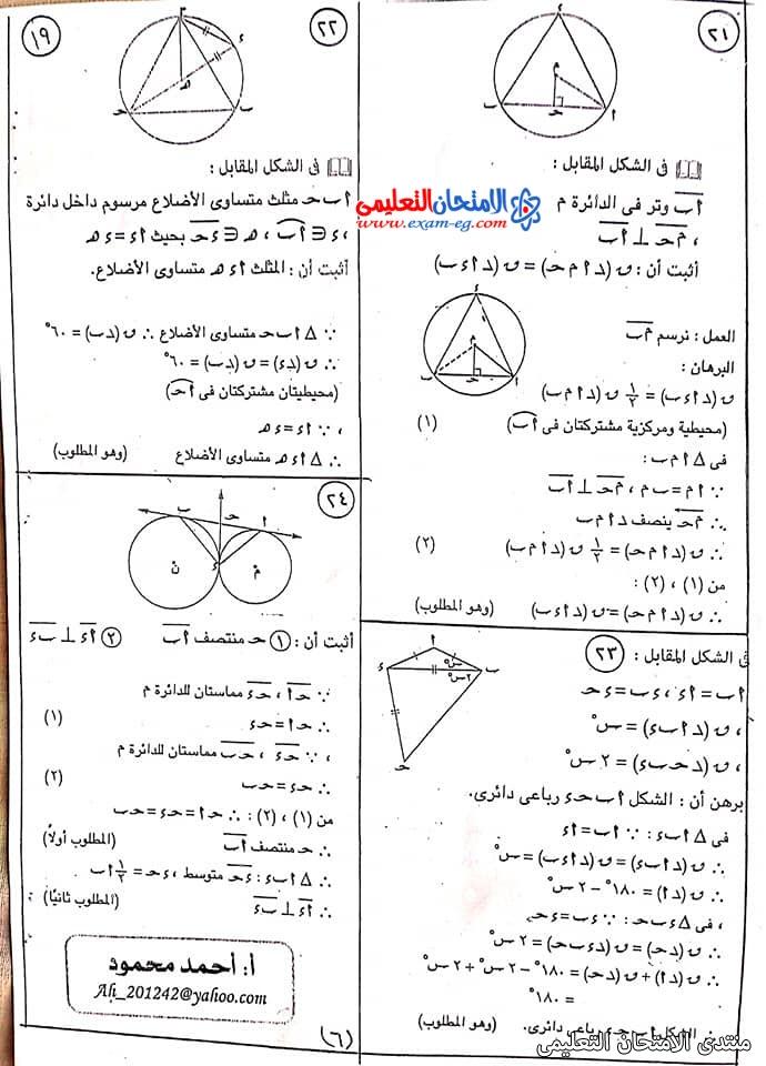 exam-eg.com_162308818780046.jpg