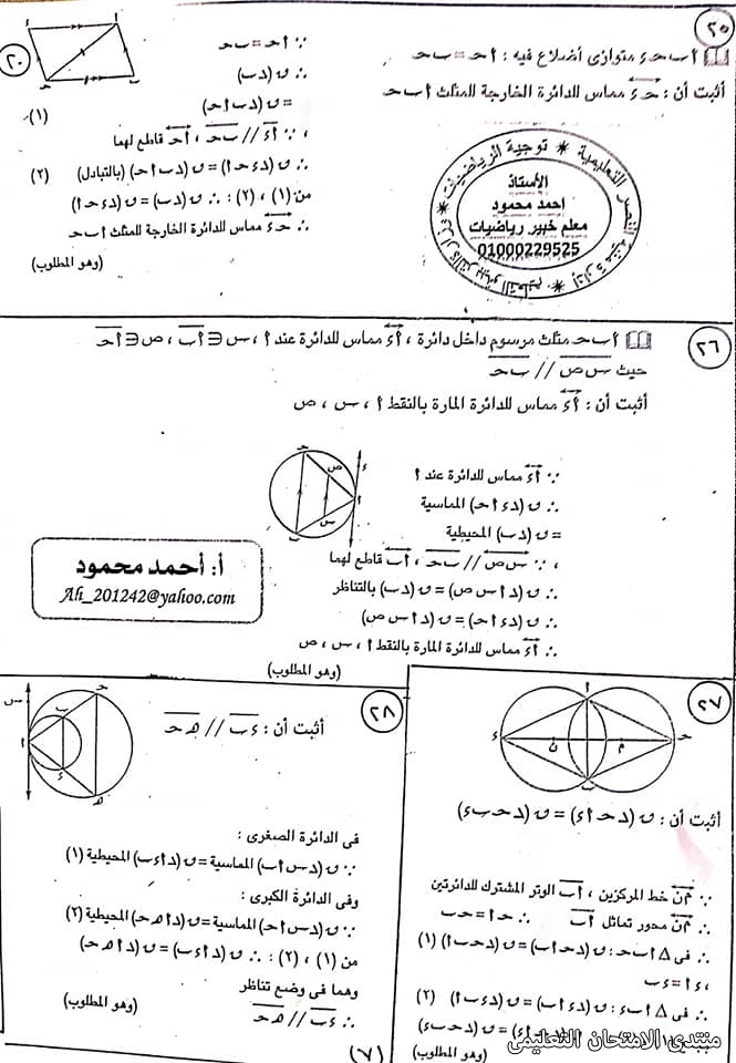 exam-eg.com_162308818782727.jpg