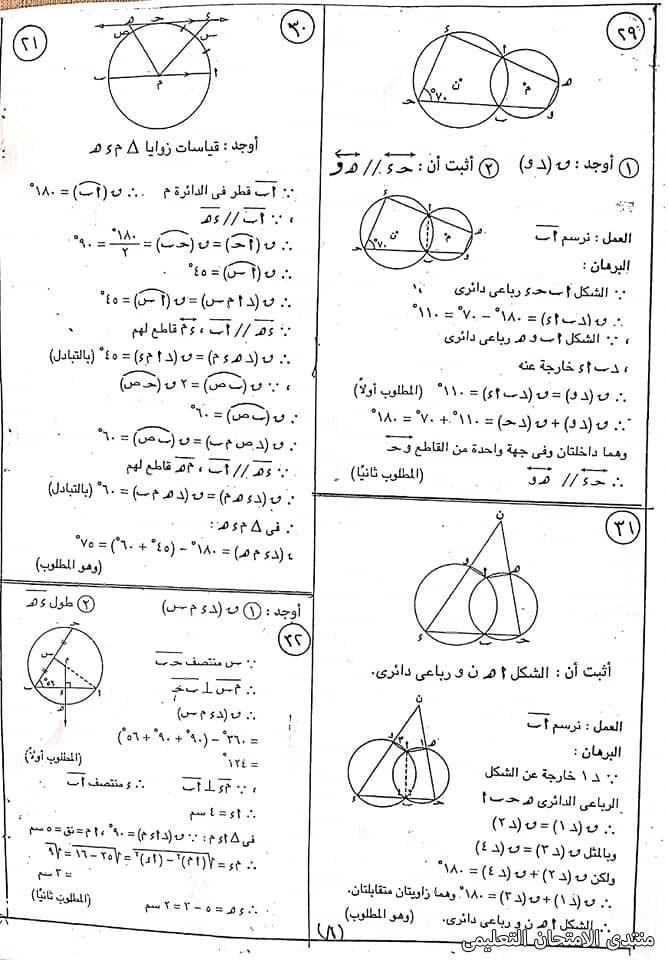 exam-eg.com_162308818785718.jpg