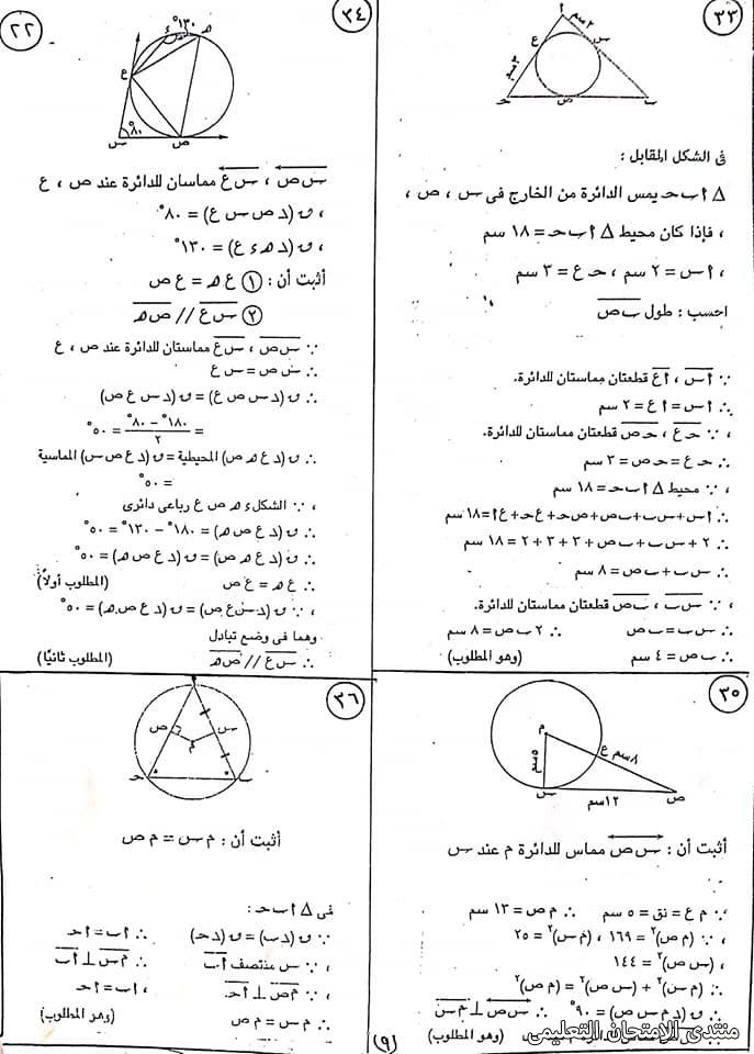 exam-eg.com_162308818788779.jpg