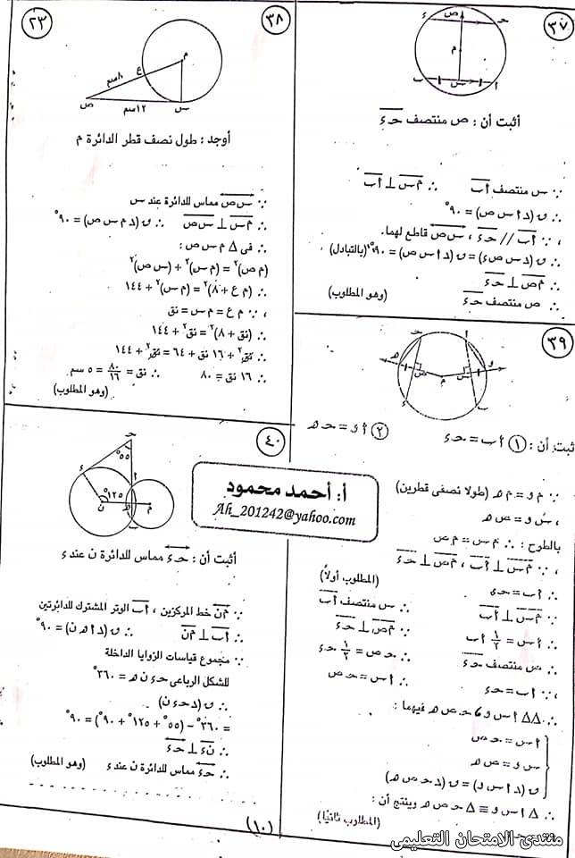 exam-eg.com_1623088187917610.jpg