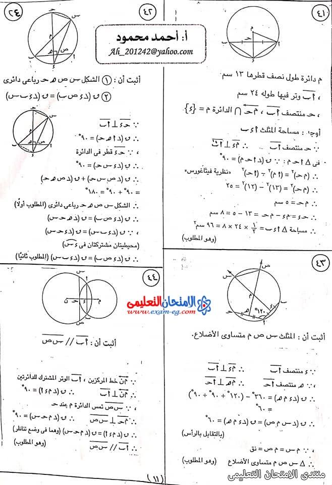 exam-eg.com_1623088187947511.jpg