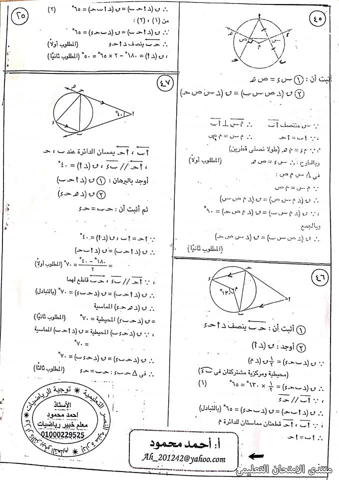 exam-eg.com_1623088187972712.jpg