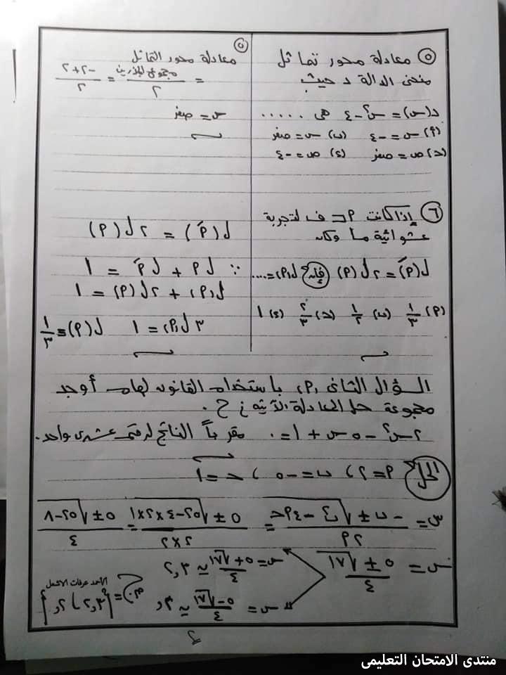 exam-eg.com_162308884315932.jpg