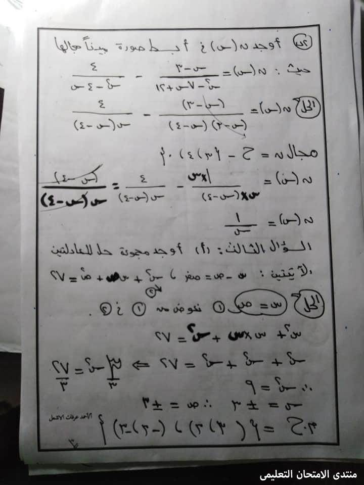 exam-eg.com_162308884319013.jpg