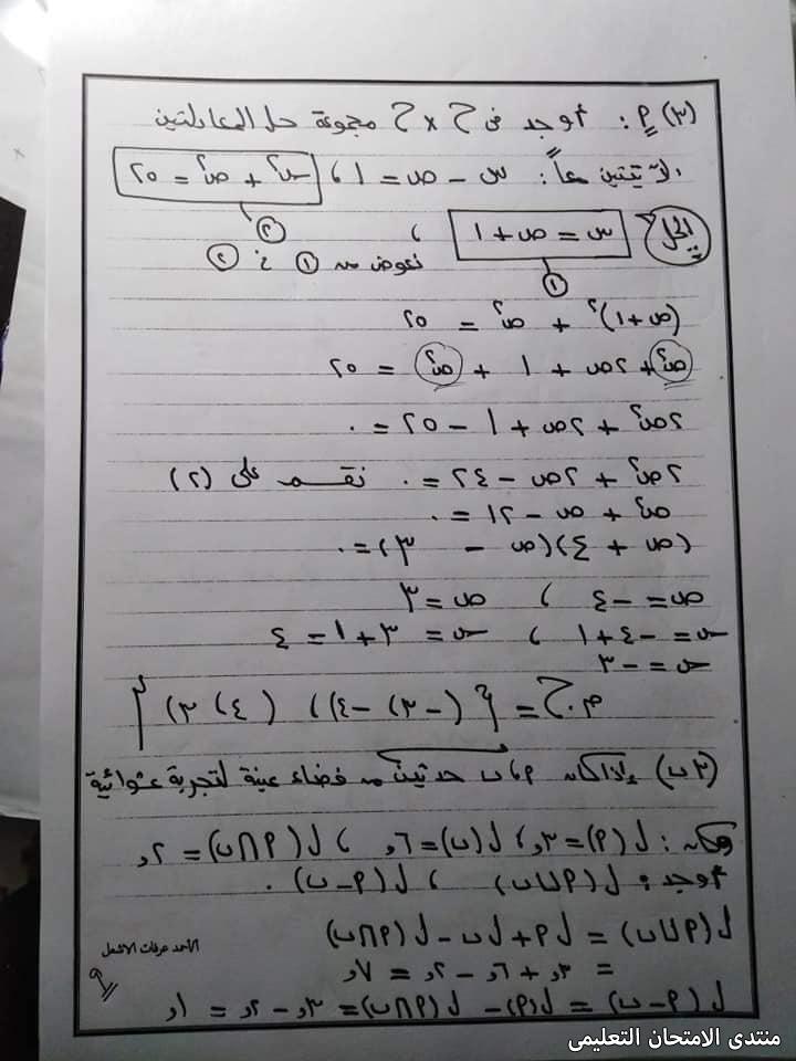 exam-eg.com_162308884334138.jpg
