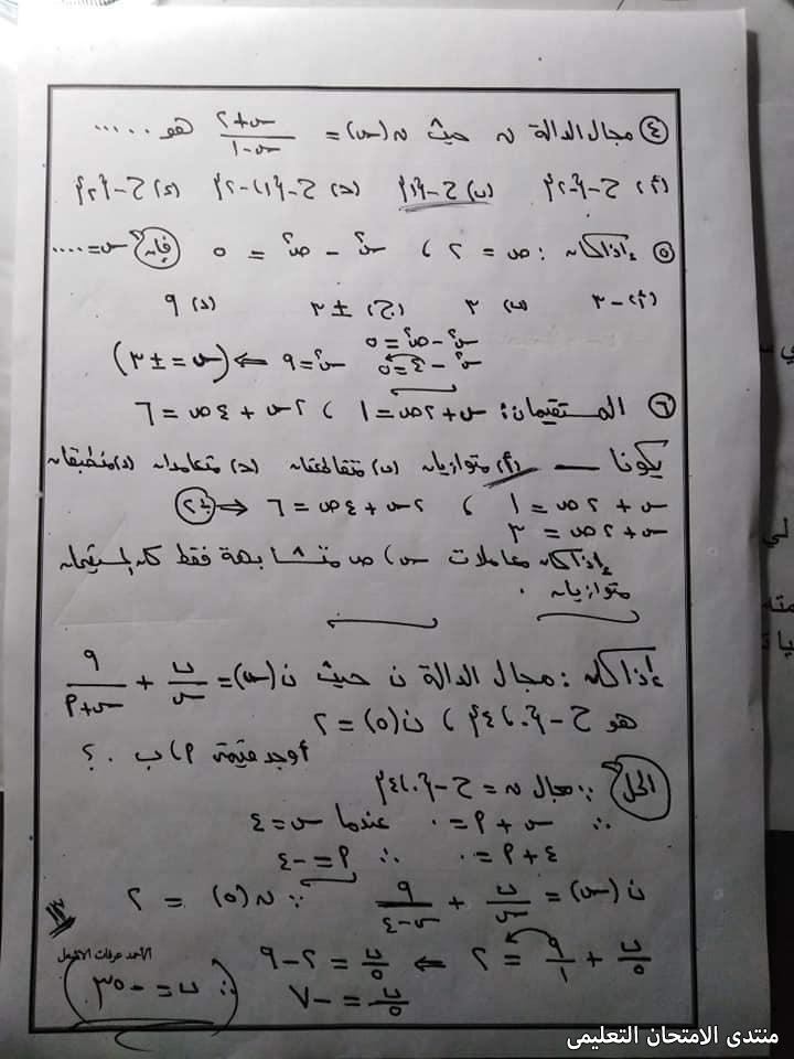 exam-eg.com_1623088843462412.jpg