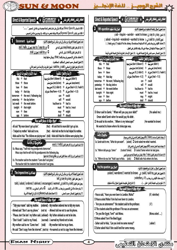 exam-eg.com_16231098123154.png