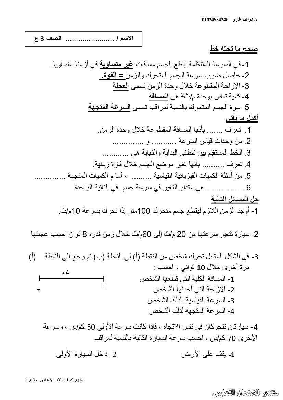 exam-eg.com_162316164579231.jpg