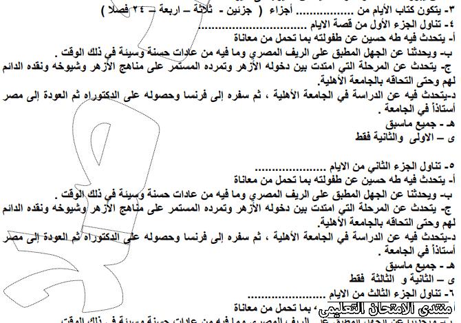 exam-eg.com_162316210474151.png