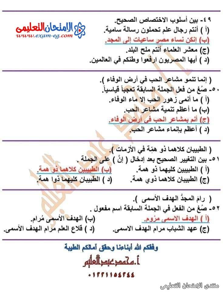 exam-eg.com_162601593643254.jpg
