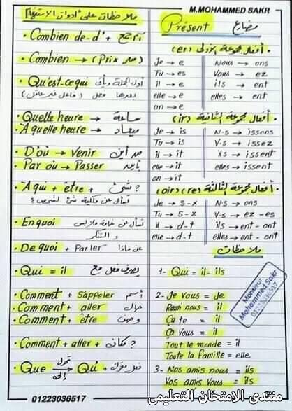 exam-eg.com_162601763666983.jpg