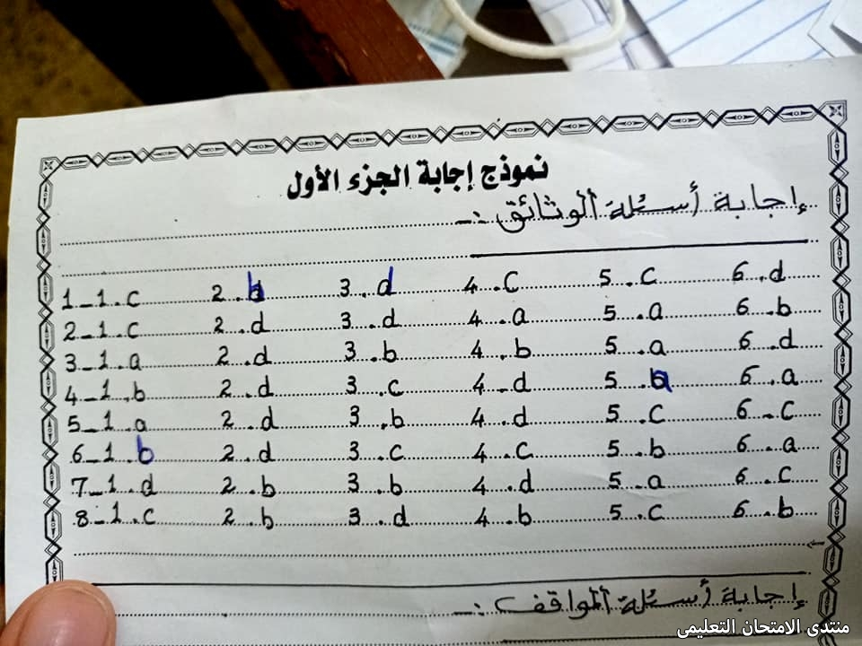 exam-eg.com_162603154000197.jpg