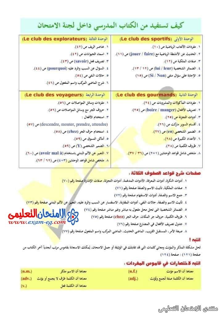 exam-eg.com_162603283246041.jpg