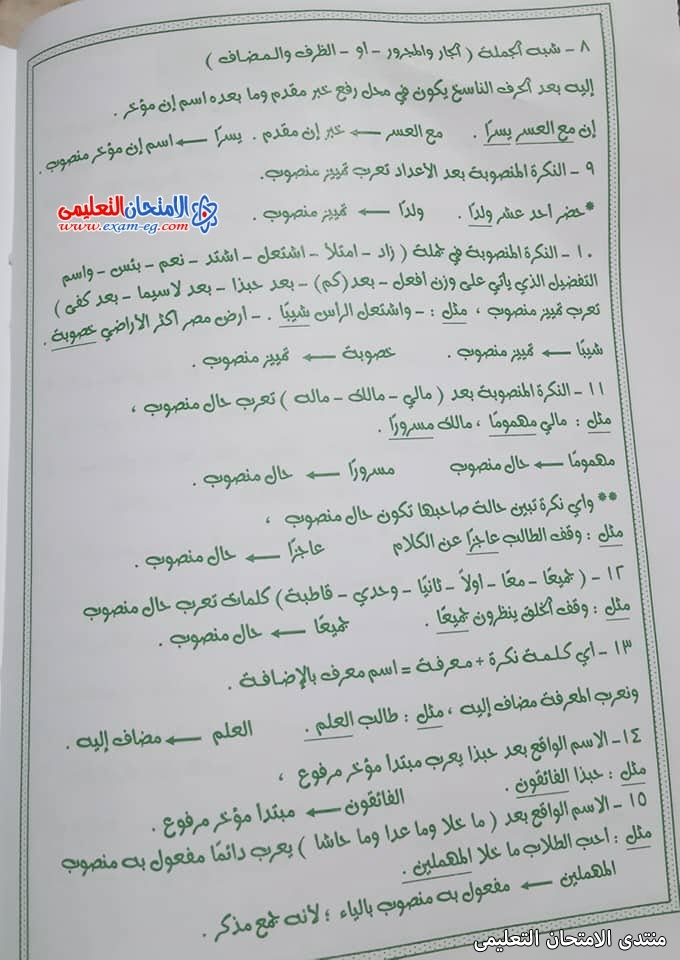 exam-eg.com_162603370350132.jpg