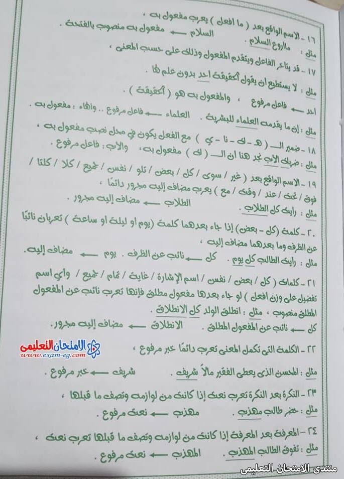 exam-eg.com_162603370357555.jpg