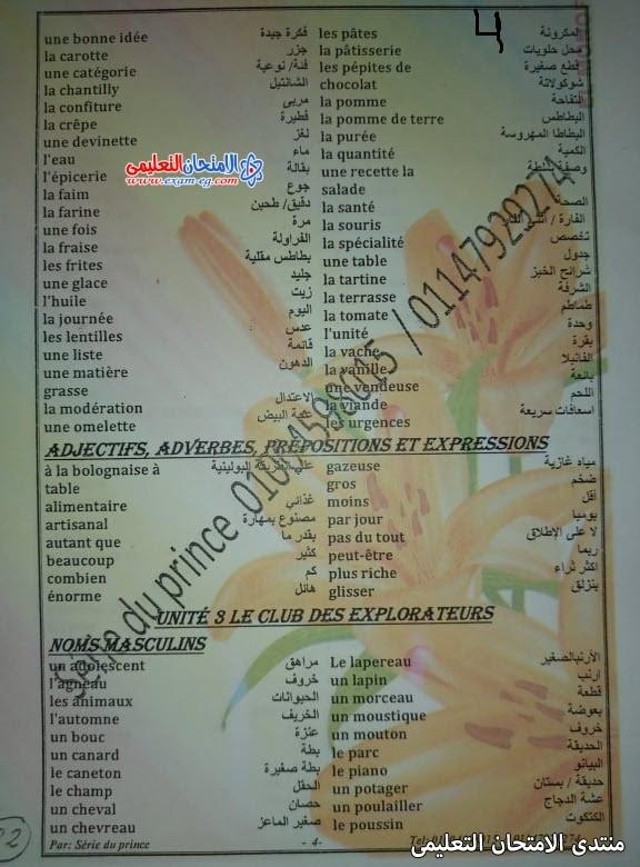 exam-eg.com_162603486703824.jpg