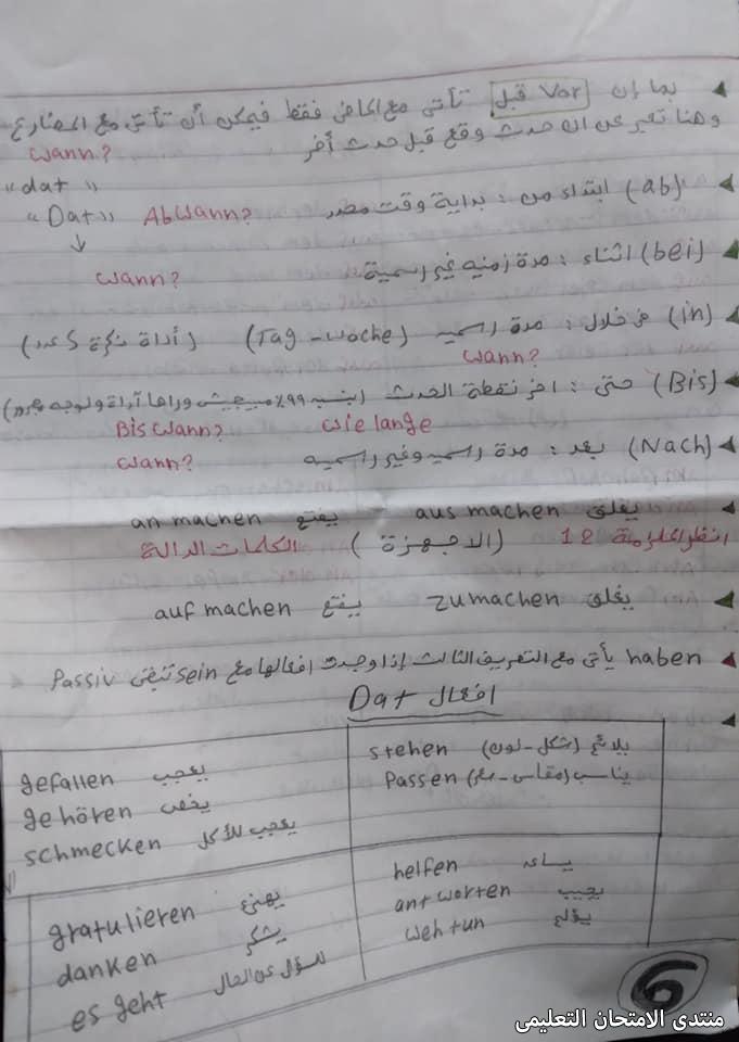 exam-eg.com_162603581074616.jpg