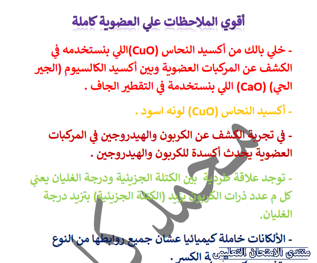 exam-eg.com_162635787712071.png