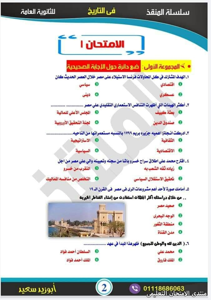 exam-eg.com_162670080335341.jpg