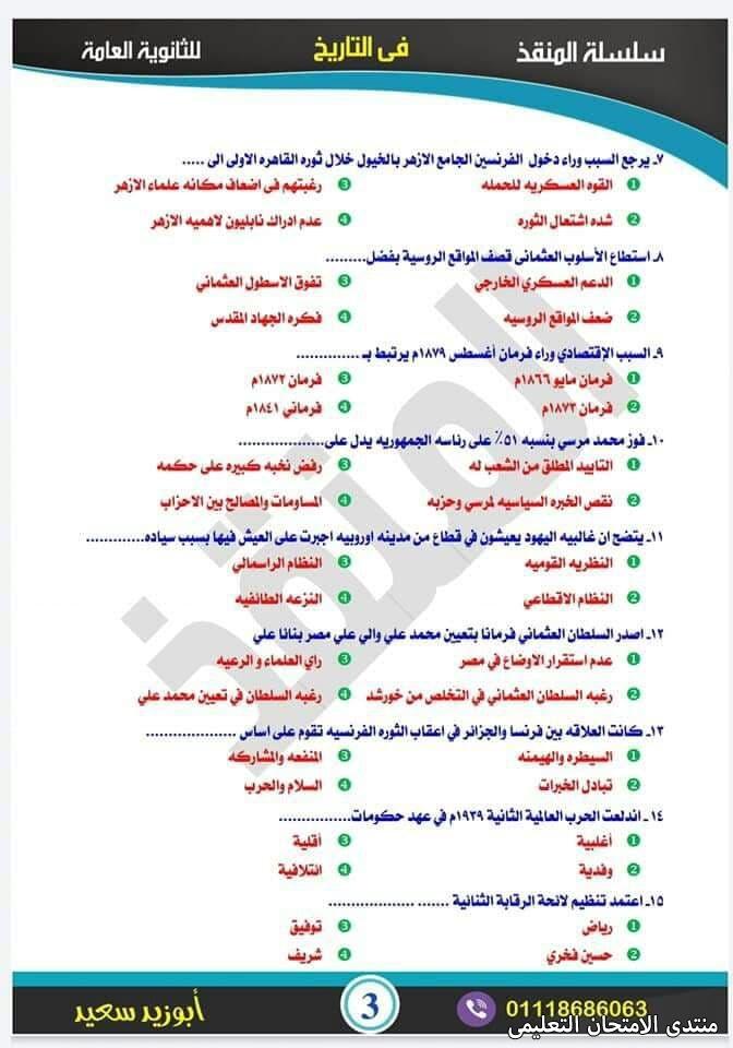 exam-eg.com_162670080339592.jpg