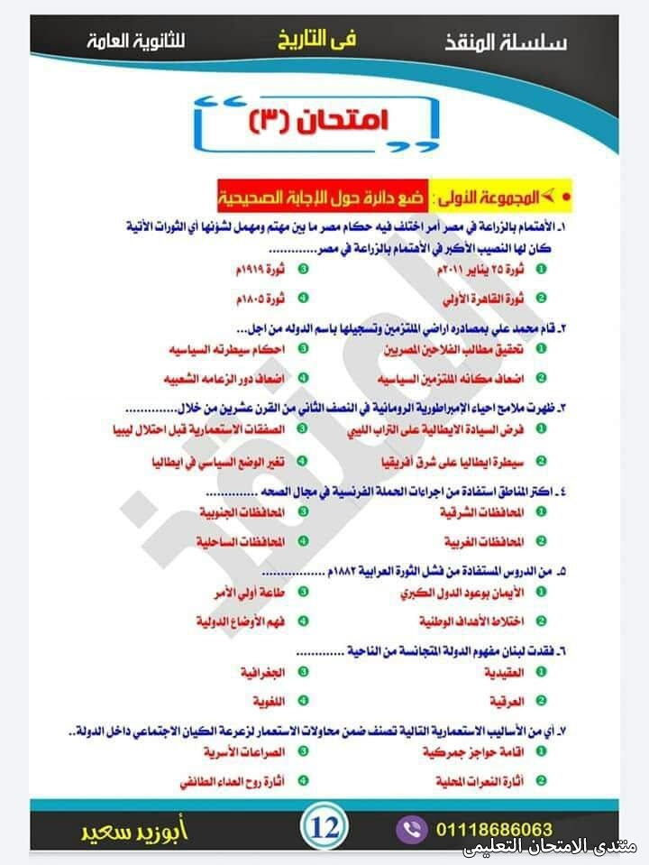 exam-eg.com_162670080344984.jpg