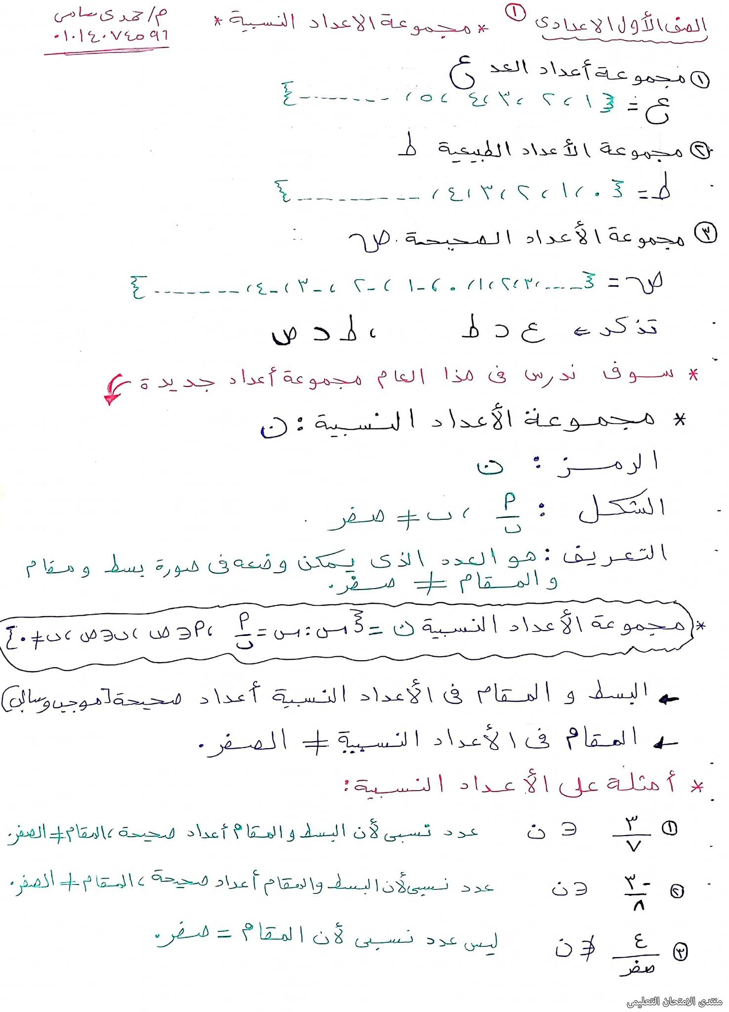 exam-eg.com_162999322878551.jpg