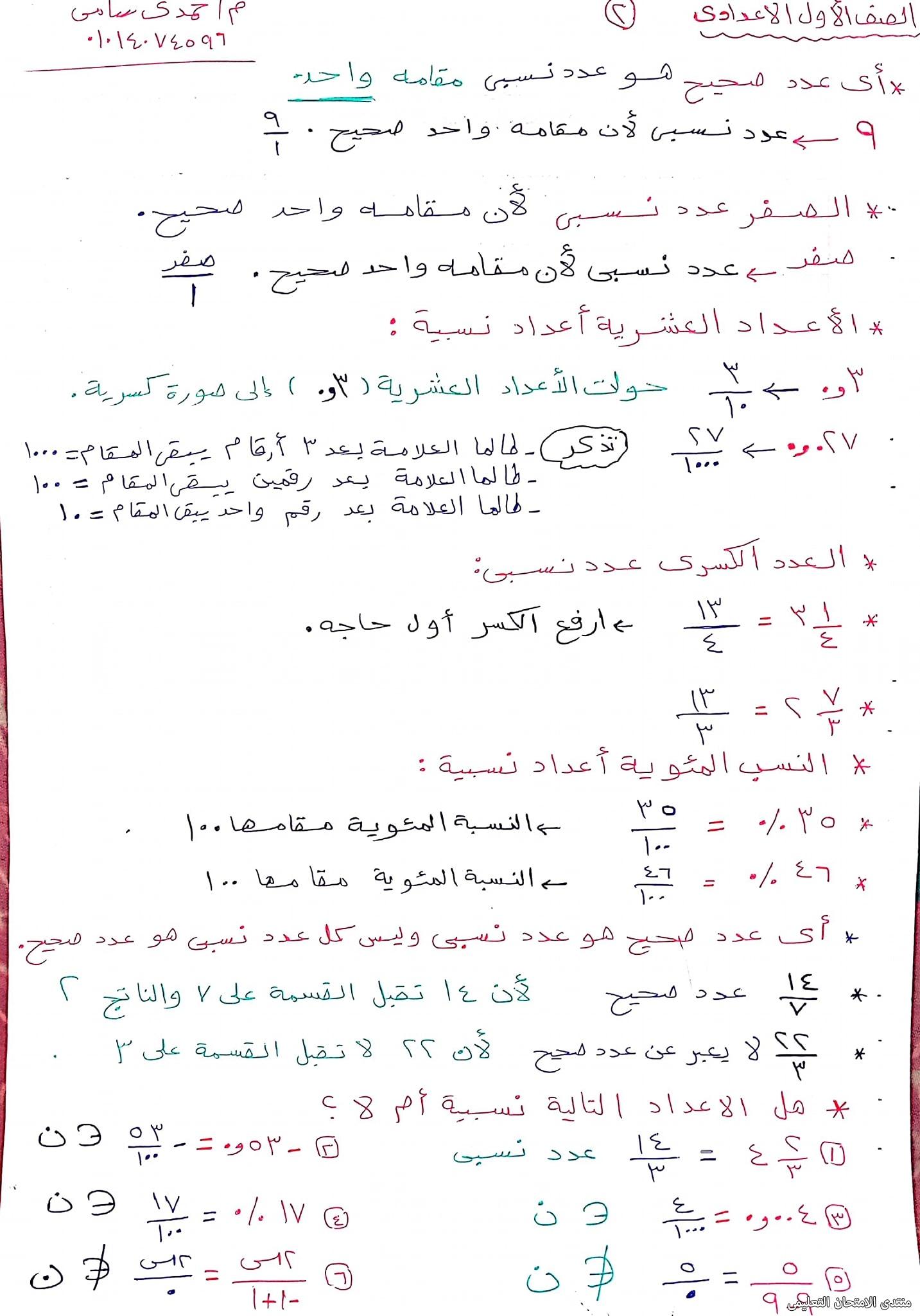 exam-eg.com_162999322891532.jpg