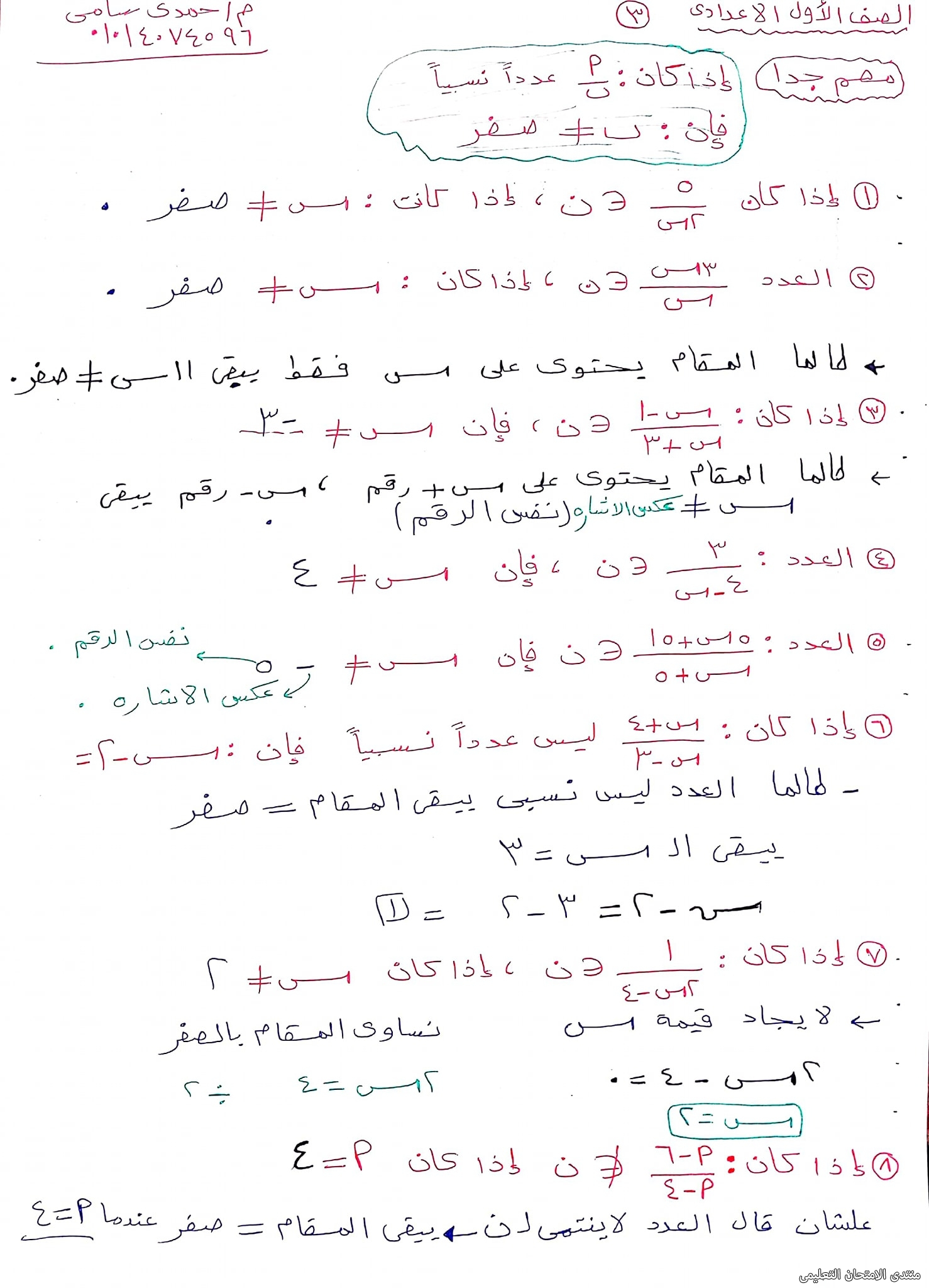 exam-eg.com_162999322904563.jpg