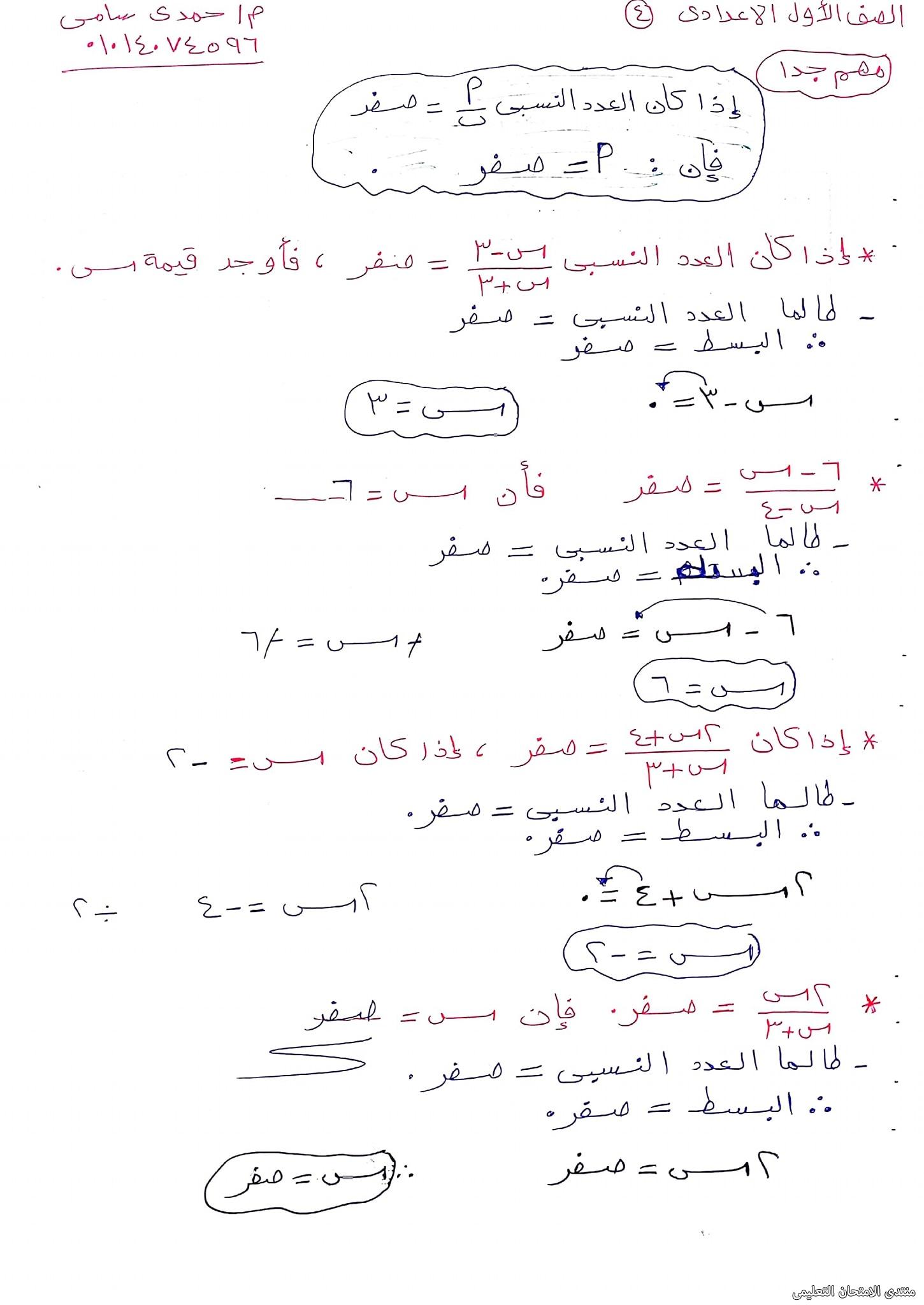 exam-eg.com_162999322917274.jpg