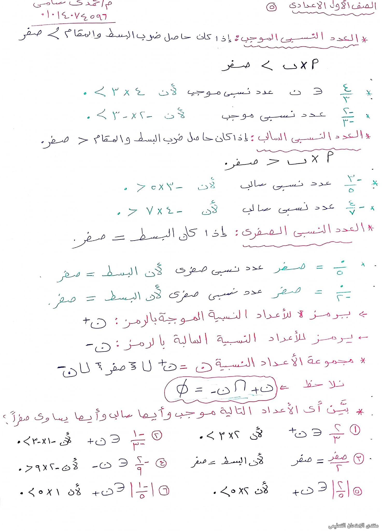 exam-eg.com_162999322928995.jpg