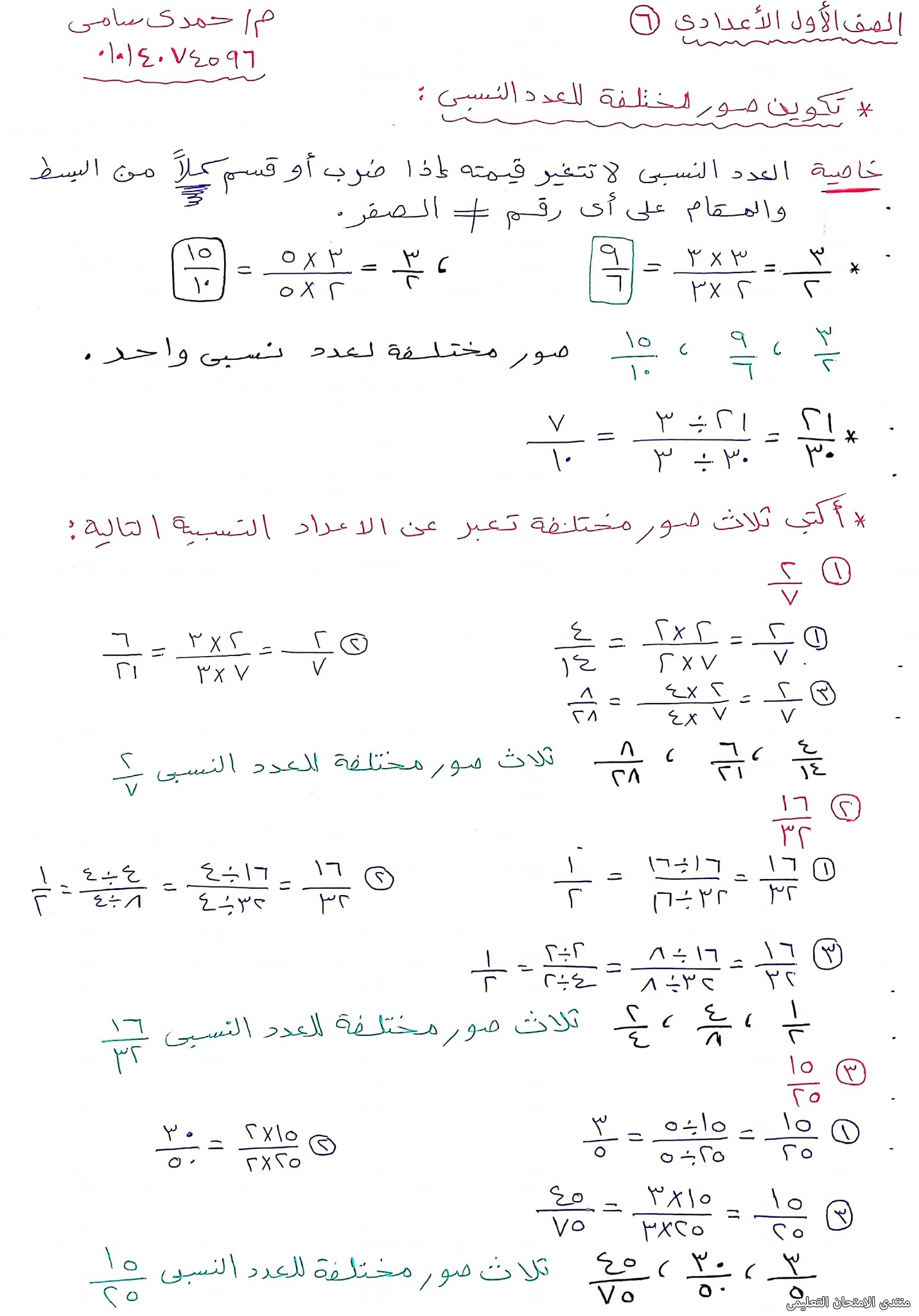 exam-eg.com_162999322941976.jpg
