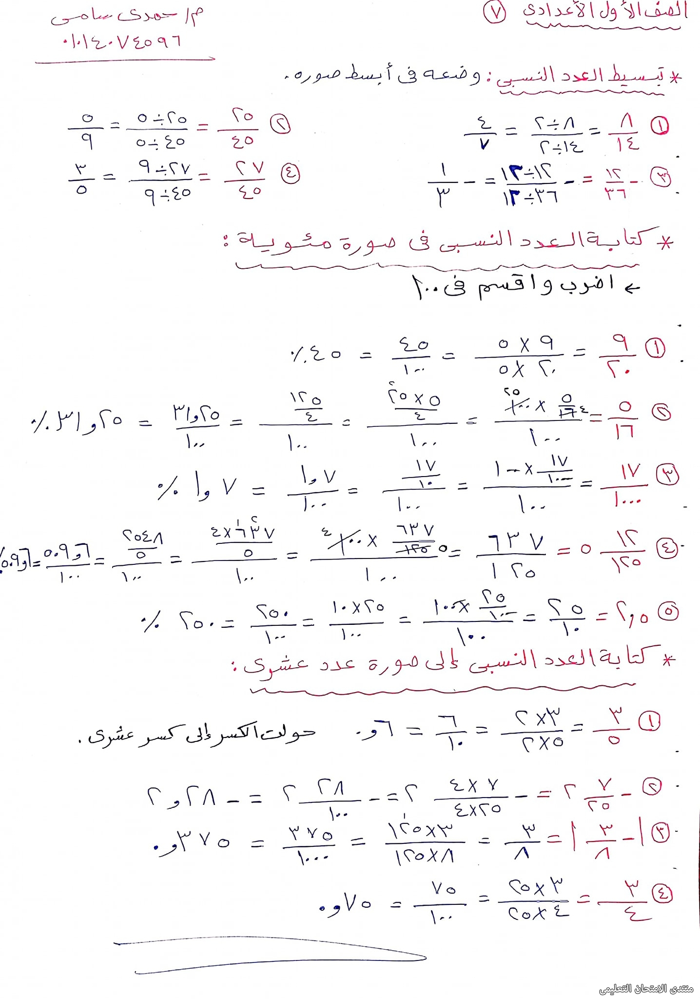 exam-eg.com_162999322953867.jpg