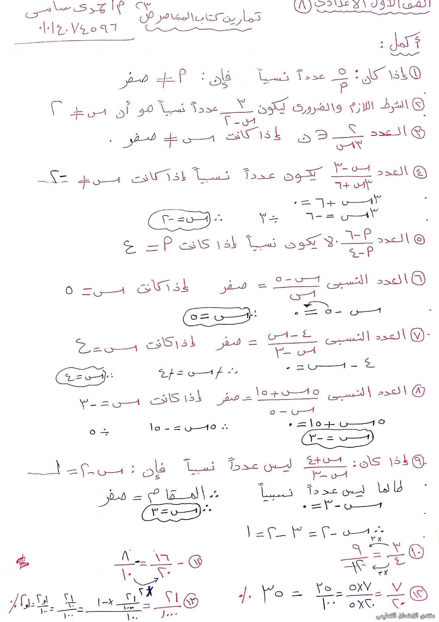 exam-eg.com_16299932296588.jpg
