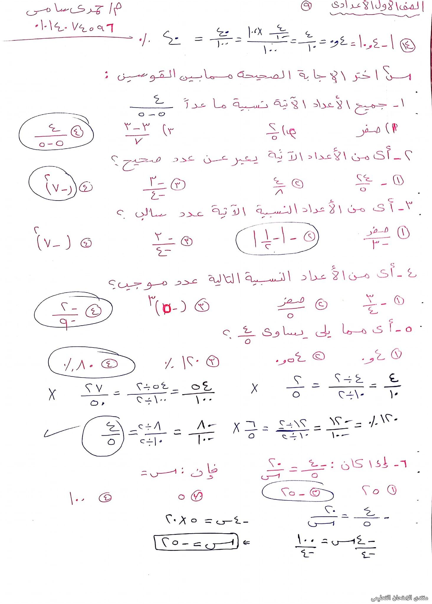 exam-eg.com_162999322980029.jpg
