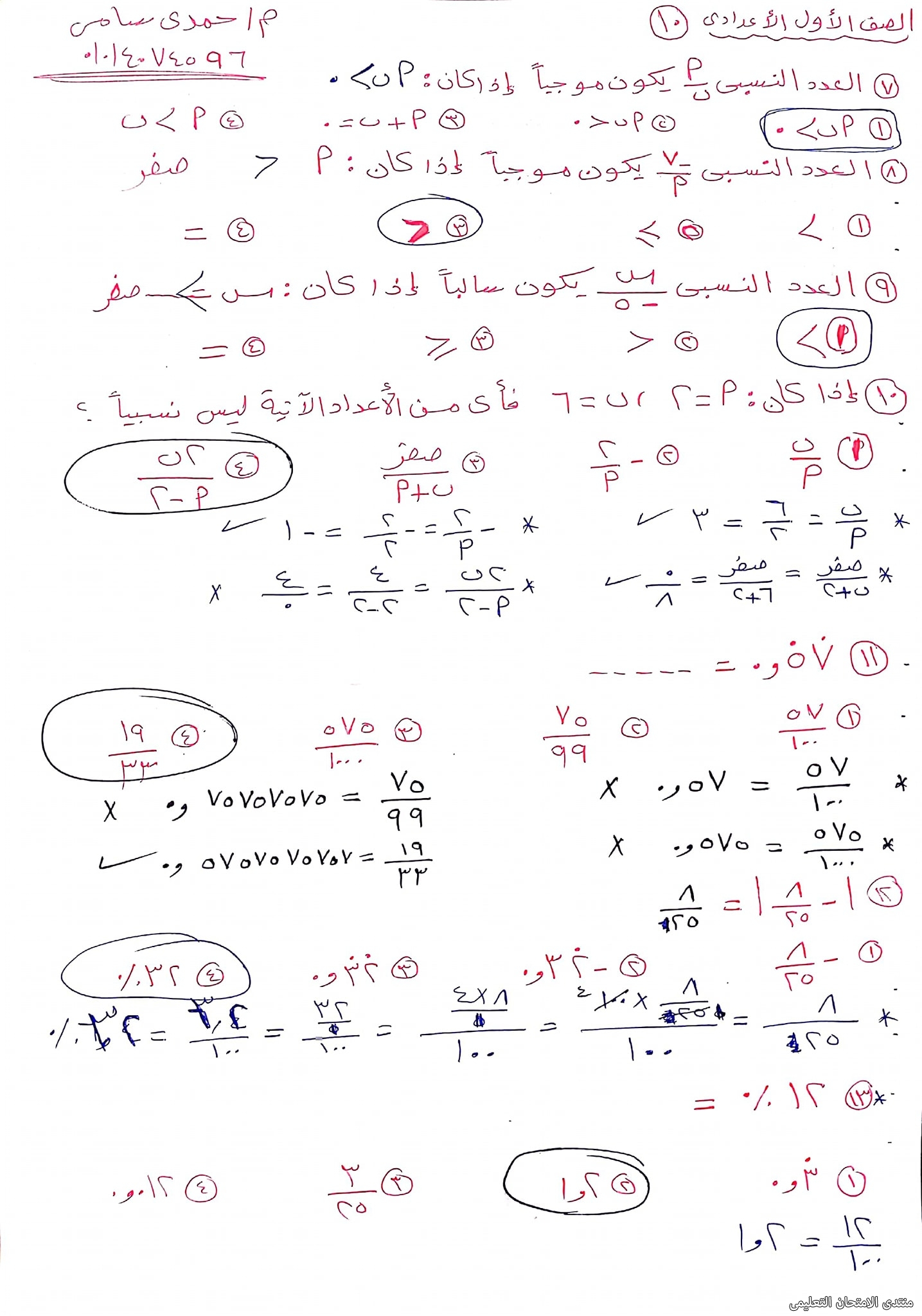 exam-eg.com_1629993229978810.jpg