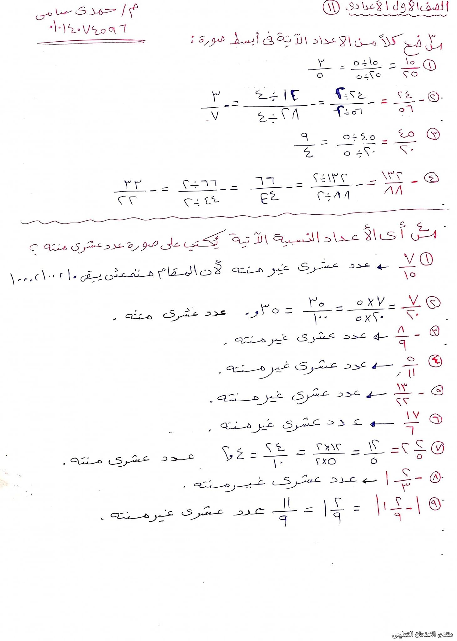 exam-eg.com_1629993230127111.jpg