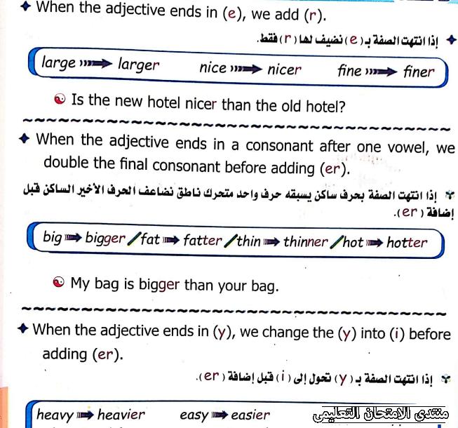 exam-eg.com_163024722970881.png