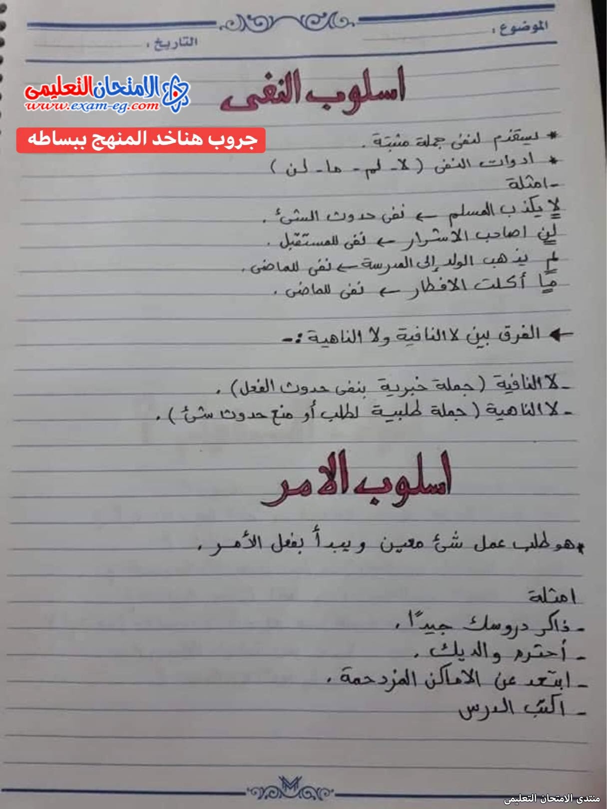 exam-eg.com_1630264311935811.jpg