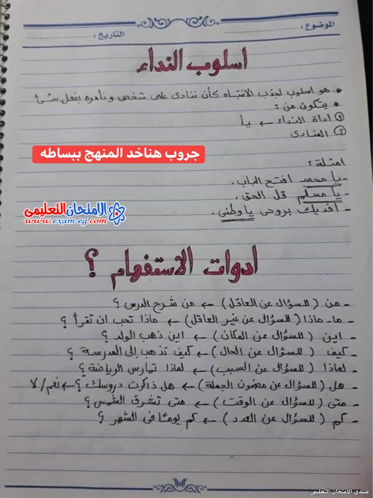exam-eg.com_1630264312455819.jpg