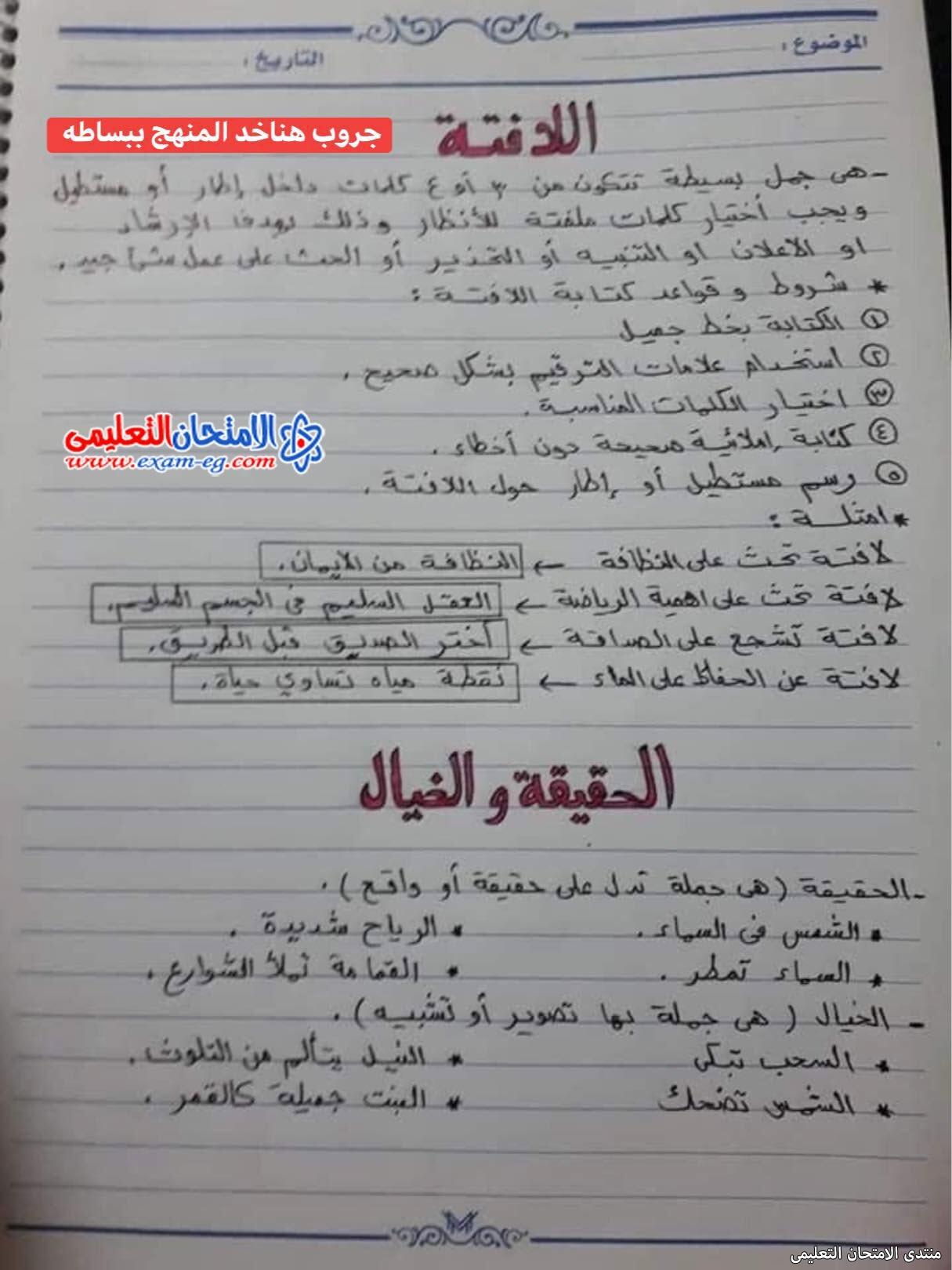 exam-eg.com_163026434751396.jpg