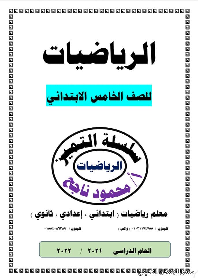 exam-eg.com_163058321979541.jpg